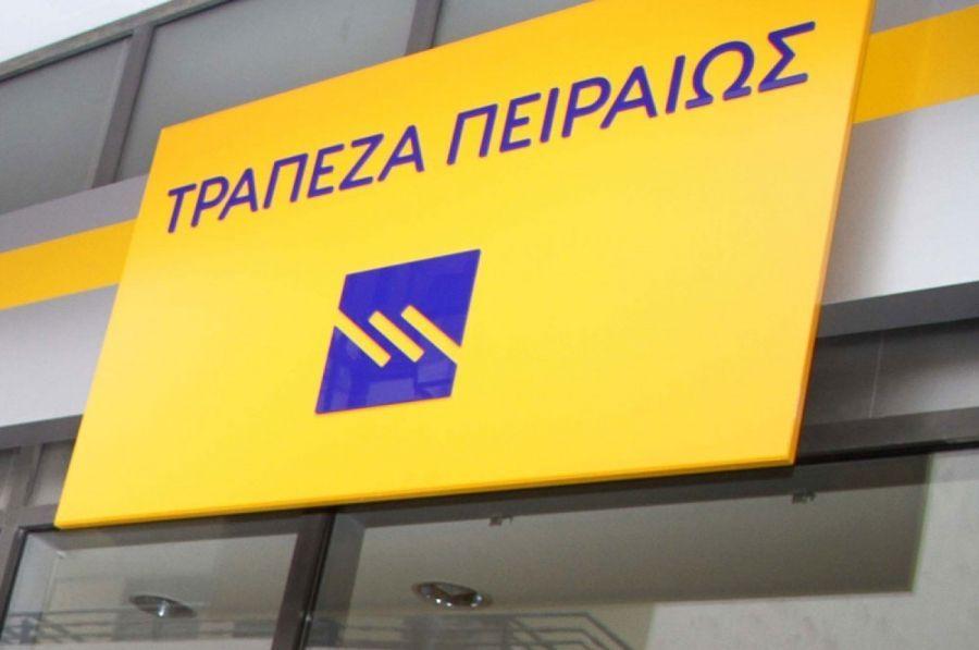 Τραπεζικοί λογαριασμοί IBAN EUROBANK ETHNIKH PIRAEUS